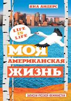 My-American-Life140X200-1