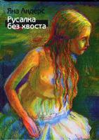 Rusalka_200X141